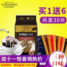 При покупки 1 вещи - 6 в подарок япония вешать ухо кофе черный кофе порошок ток мельница рука порыв фильтр подвесной фильтр пузырь специальный концентрированный упоминание бог 30 лист