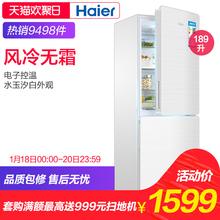 Haier/ haier BCD-189WDPV 189 литровый с воздушным охлаждением нет мороз бытовой электрический холодильник электронный температура большой пространство