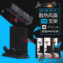 Бесплатная доставка PS4 PRO вентилятор стоять PRO радиатор база стоять PS4pro обрабатывать стоять опорные заряжать