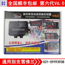 Buick царственный лакросс император к век epica лу зун GL8 вентилятор контролер водяной бак высокая температура холодный но контролер