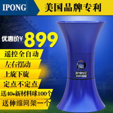 IPONG все достигать V300 настольный теннис волосы мяч машинально беспроводной дистанционное управление вверх и вниз поворотный больше точка ac-dc два с подлинный