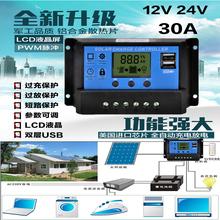 Солнечной энергии контролер 12V24V автоматическая признание 30A домой свет вольт контролер умный жк дисплей система