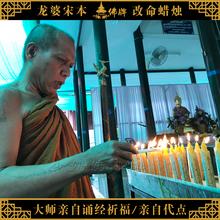 Таиланд будда бренд аутентичные подлинность дракон пожилая женщина сун это изменение жизнь свеча ликвидировать бедствие падения благословение свеча мастер поколение сжигать