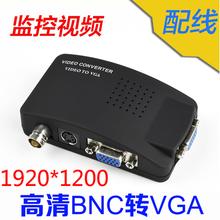 Bnc поворот vga видео конвертер близко дорога монитор поворот vga монитор главная эвм сигнал изменение компьютер дисплей