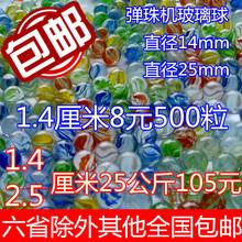 Стекло жемчужина 14MM pinball машина специально 2.5 стеклянный pinball стекло мяч подвижной скольжение скольжение мяч аквариум декоративный 1.6