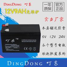 12v9ah аккумуляторная батарея аккумулятор 12 вольт 9 сейф спрей устройство сейф противо UPS звук LED освещение 12v8ah7AH источник питания