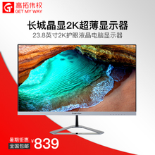 Высокий развивать большой право великая китайская стена значительное наука и технологии Great View 24 дюймовый 2K тонкий hd глаз жк дисплей устройство