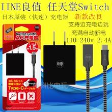 Японская версия хорошо значение (IINE) офис небо Switch NS NX источник питания трещина зарядное устройство зарядка 1.5 метр