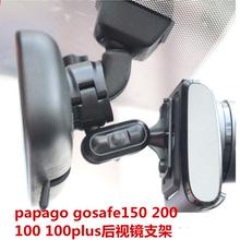 Папа собака papago gosafe150 200 100 100plus видеорегистратор для машины зеркало заднего вида стоять