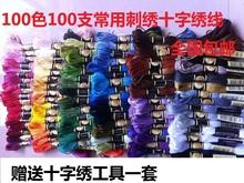 【 бесплатная доставка 】100 цвет 100 филиал трехмерный вышивка вышивка крестом линия зеленый дерево спокойный сын 25 количество вышитый линия