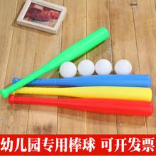 Детский сад бейсбол палка бейсбол палка бейсбол игрушка пластик бейсбол палка сделать гимнастика палка ребенок игрушка оптовая торговля