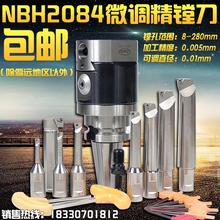Тайвань мир государственный хорошо скучный глава NBH2084 тонкая настройка хорошо скучный нож BT30 40 50 количество контроль обработка центр скучный нож