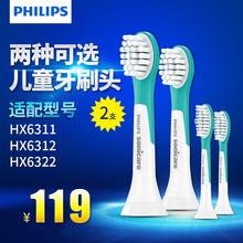 Philips ребенок электрический зубная щетка глава HX6032/42 адаптация HX6322/HX6311/HX6312 мех
