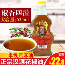 Китайский источник цветок перец масло специальный конопля 535ml бесплатная доставка провинция сычуань специальный свойство конопля перец масло вермишель конопля масло цветок перец масло конопля получить лить