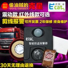 Тигр кот автомобиль грузовик бак кража сигнализация 24v торможение вешать грузовик общий электронный индукция противо украсть масло аккумуляторная батарея