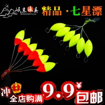 Seven Stars bleaching red yellow double color fluorescent yellow traditional fish floating floating floats olive shaped large and small number