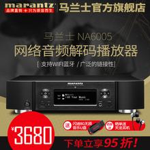 Marantz/ лошадь орхидея ученый NA6005 сеть звуковая частота декодирование устройство wifi bluetooth декодирование hifi