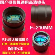 Сделано в китае LED проекция машинально объектив DIY проекция инструмент ремонт монтаж 5 лист линза общий короткий фокус объектива F=210mm