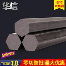 Шестиугольник сталь шестиугольник сталь палка шестиугольник палка 45# 45 наименование стальной A3/Q235 сталь для край 6mm-70mm