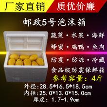 Почтовый 5 количество пена коробка фрукты торт персики зима мармелад курица утка сохранение коробка продаётся напрямую с завода оптовая торговля дешево