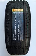 Pirelli шина 255/50R19 107W SCORPION VERDE пробираться взрывозащищенный