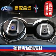 Брод автомобиль нагрузка специальный для новый фокс резкая граница mondeo индивидуалист телец крыло пепельница свет