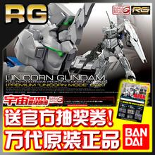 Сейчас в надичии десять тысяч поколение рано возвращение limited edition RG 1/144 RX-0 Gundam единорог вверх