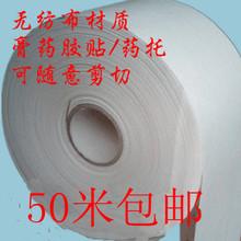 Крем медицина лента / наклейки существует рвать рот вырезать рот ткань лента / день прижигать паста 10CM 4 юань / метр