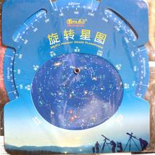 【 любовь пастух муж 】2011 люби пастух муж продвинутый вращение карта звездного неба ( деятельность карта звездного неба )
