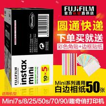 Фудзи камера mini8/9/25/90/50s стоять бить стоять получить фотобумага белой каймой фотобумага 3 фаза бумага 50 чжан