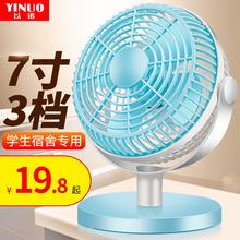 7 дюймовый usb вентилятор малый электрический вентилятор немой студент комната с несколькими кроватями кровать мини электричество вентилятор маленький стол вентилятор рабочий стол офис комната