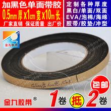 Стильная черная EVA пена губка один с пластиком группа служба печать пыленепроницаемый землетрясение 0.5mm толстый 1cm ширина оптовая торговля