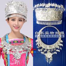Гуйчжоу народ рассада гонка рассада серебряной украшения шляпа ошейники исключительно вручную рассада гонка серебро украшения шляпа производительность одежда аксессуары