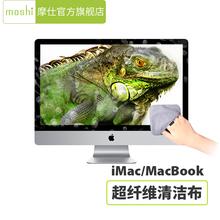 Moshi руб официальный iMac микрофибра размер экран вытирать Macbook яблоко ноутбук компьютер жидкокристаллический экран занавес набор для чистки