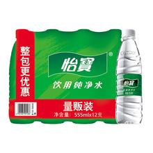 【 рысь супермаркеты 】 радость сокровище напиток использование чистый вода 555ml*12 бутылка количество дилер наряд