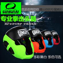 Бокс шлем утолщенной уход за лицо средства защиты головы ребенок для взрослых конкуренция тип саньшоу (свободный спарринг) шлем сетка борьба тайский кулак закрытые защитное снаряжение