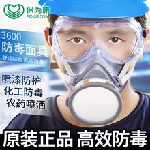 Страхование для мир антивирус маска окраска распылением специальность защищать маска для лица противо из работа газ краски формальдегид запах специальный маски