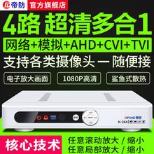 Император противо 4 дорога жесткий диск видео машинально DVR моделирование 1080P hd AHD четыре дорога NVR сеть монитор видео главная эвм