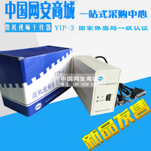 VIP-3 микро машинально видео информация защита система страна близко один проверять подлинность вычислять электромеханический мозг сухой беспокоить устройство инструмент подлинный