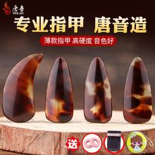 Династия тан звук древний чжэн (гусли) ноготь природный сырье специальность выемка тонкая модель для взрослых большой размер ребенок средне-маленький размер 8 пакет