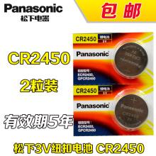 Panasonic CR2450 батареи кнопки 3V литий сын BMW bmw 1/3/5/7 отдел оригинал автомобиль ключ пульт