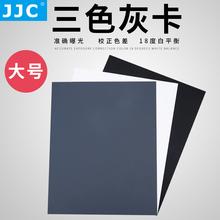 JJC 18 степень серые карты 18% серые карты вручную белый шкала карта фотография мера оптические карты серый доска водонепроницаемый портативный большой размер