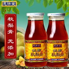 Пекин грейс помощь зал запустить легкое осень груша крем 350g 2 бутылка нет добавить в лед сахар снег груша традиция питать заполнить крем квадрат груша крем
