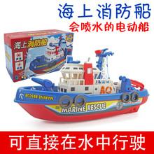 Бесплатная доставка ребенок игрушка электрический судно электрический морской пожаротушение судно может вода со звуком звук спокойный освещение из электрический судно