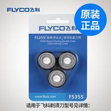 Полет бритва монтаж глава фольга FS355FS356FS357FS358FS359 лезвие три куска