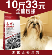 Собака зерна ши собака специальный зерна 5kg10 цзин, единица измерения веса становиться собака молодой собака все собака зерна домашнее животное природный собака господь зерна доставка по всей стране включена