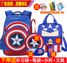 Капитан америка ученик портфель школьник 1-3-5-6 класс рюкзак водонепроницаемый меньше отрицательный ребенок рюкзак
