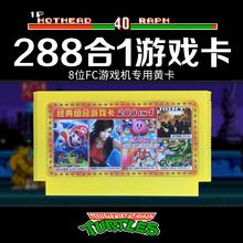 288 синкретическая воспоминания классическая FC красный и белый машинально 8 позиция телевидение игровой автомат FC игра карта желтая карточка группа красный для цвета пробка