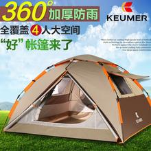 【 анти дождь 】KEUMER палатка на открытом воздухе 3-4 человек 2 люди автоматическая семья кемпинг кемпинг палатка