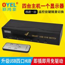 VGA переключение устройство 4 продвижение 1 из USB HUB больше компьютер видео клавиатура мышь в целом наслаждаться дисплей KVM вырезать экран устройство